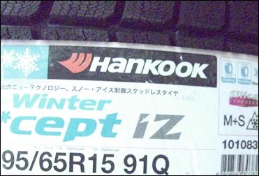 12スタッドレスタイヤ外国製