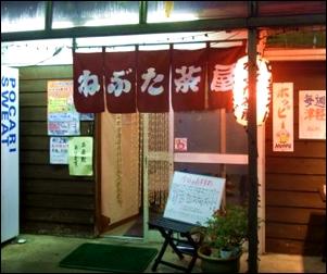 11スープ入り焼きそば東京ねぶた