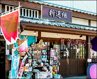 18京都修学旅行お土産