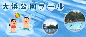 大浜公園プール