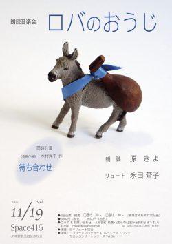 朗読音楽会「ロバのおうじ」@中野チラシ表面