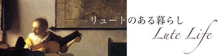 ネットショップ【リュートのある暮らし】