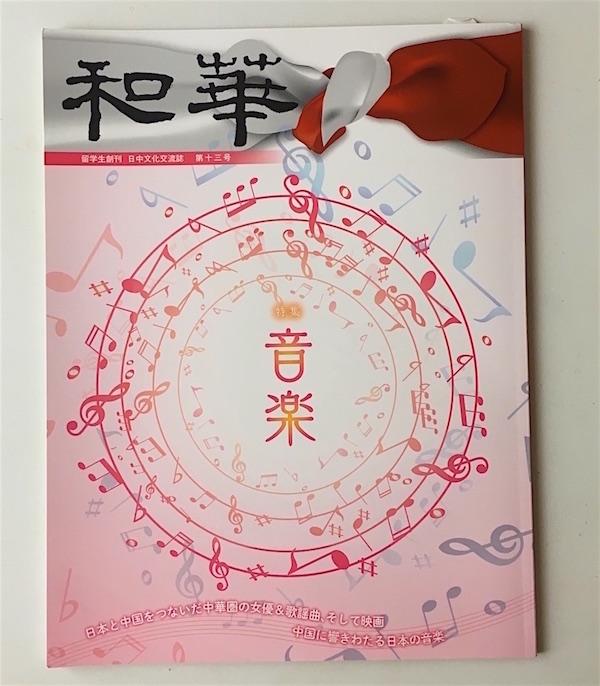 雑誌『和華』第13号表紙