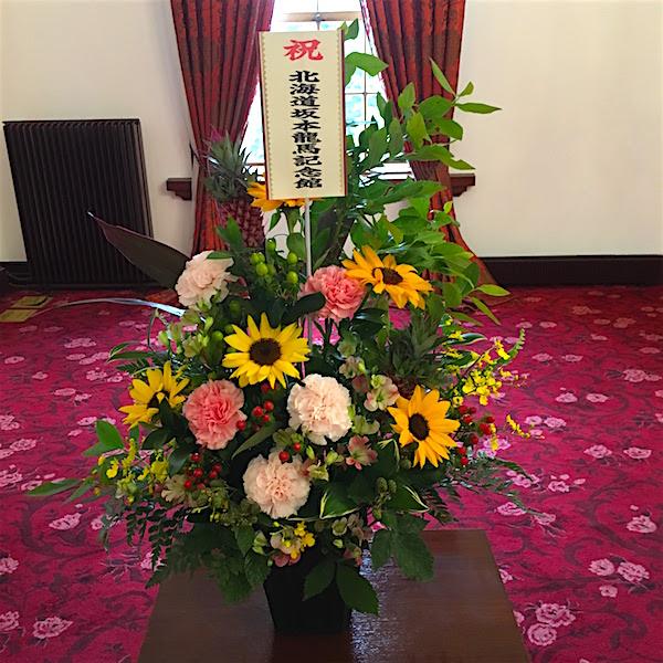 北海道坂本龍馬記念館からの花束