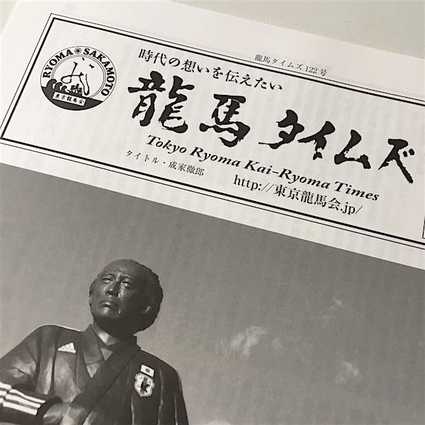 東京龍馬会会報