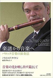 『楽譜から音楽へ〜バロック音楽の演奏法』(クイケン)
