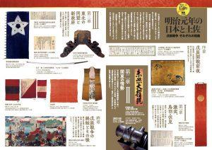 高知城歴史博物館月琴演奏チラシ裏面