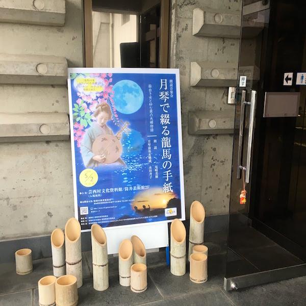 芸西村文化資料館入口