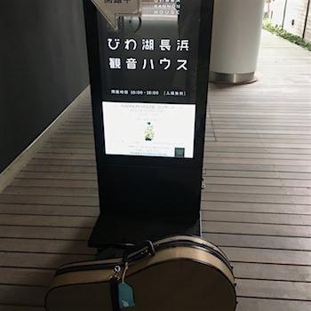 上野・びわ湖長浜観音ハウス入り口看板