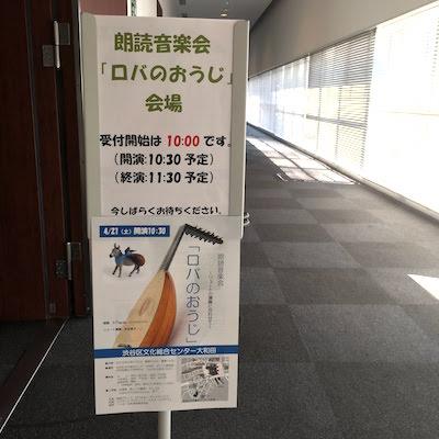 「ロバのおうじ」@渋谷文化総合センター看板