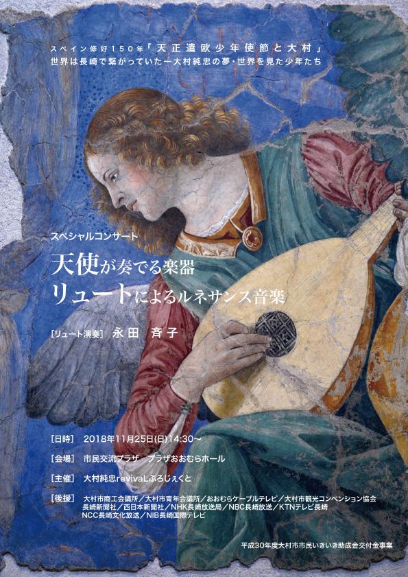 天正遣欧少年使節と大村リュートコンサート・プログラム表紙