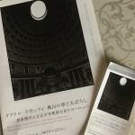 クアトロ・ラガッツィ 桃山の夢とまぼろし展@長崎県美術館