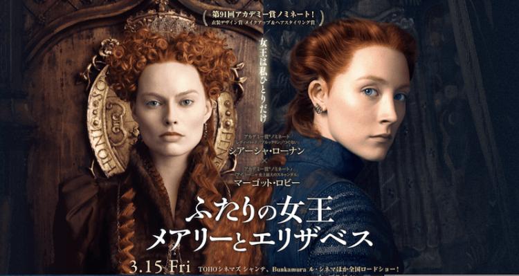 映画「二人の女王」タイトル画像
