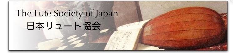 日本リュート協会サイト