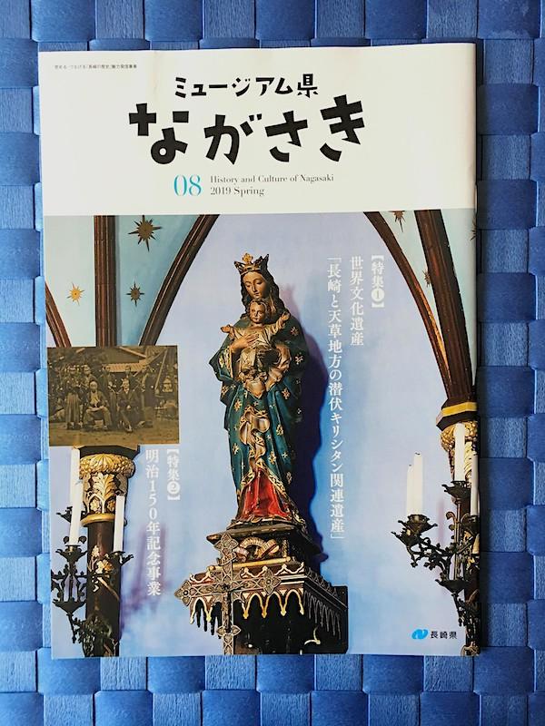 ミュージアム県ながさき8号