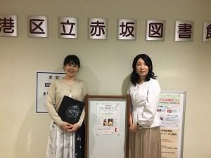 港区立赤坂図書館での朗読音楽会「ロバのおうじ」