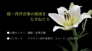 20190928日本ルネサンス音楽普及協会例会69回