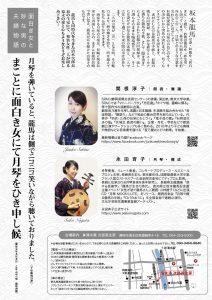 20191012月琴で綴る龍馬の手紙@清水湊次郎長生家チラシ裏