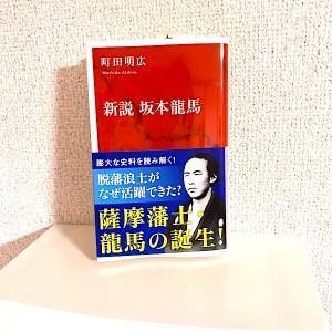 町田明広『新説 坂本龍馬』