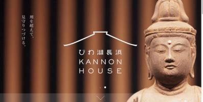 びわ湖長浜KANNON HOUSE