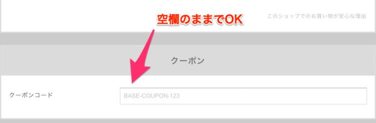 webshopの利用方法12-coupon