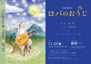 朗読音楽会「ロバのおうじ」@繭蔵