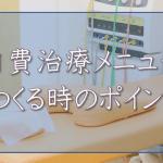 整骨院自費治療メニューの導入「5つのポイント」と「売れるメニュー表」のつくり方