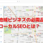 【MEO対策】整体院・整骨院のネット集客「ローカルSEO対策」3つの秘策とは?