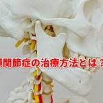 顎関節症の治療方法のポイントとアプローチ方法は?「倉田正純先生の見解」