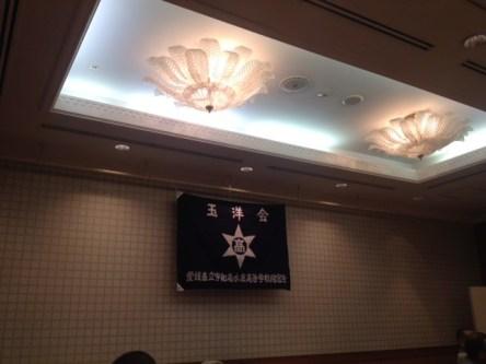 水産高校校旗