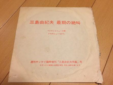 ソノシートレコード