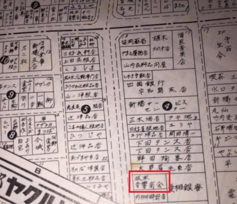 坂本音響商会