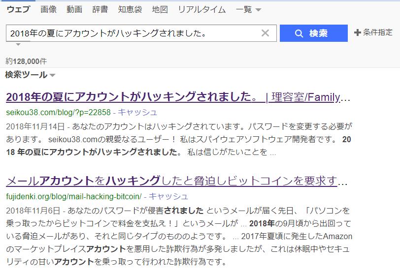 2018年の夏にアカウントがハッキングされました。今度は、日本語で!