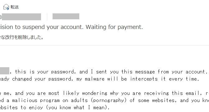 「アカウントを一時停止する決定入金待ち。」という英文の脅迫メールが届いた!