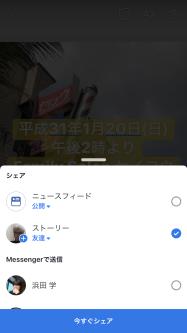 Facebookストーリー
