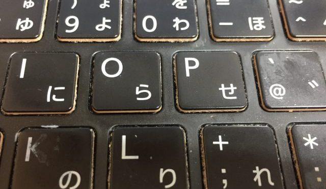 キーボードのキー