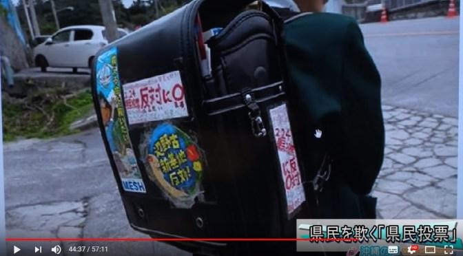 今回の沖縄県民投票「報道されない真実」