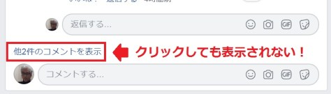 Facebookトラブル