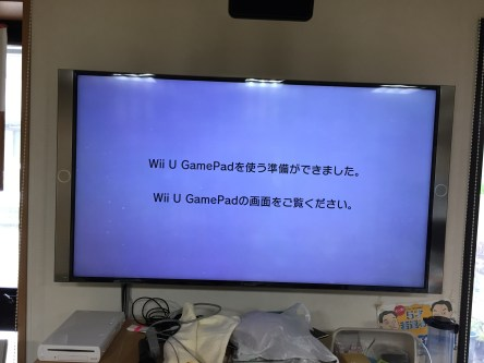 WiiU初期設定