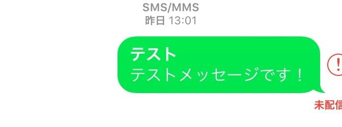 SMSとMMSとiMassageの違い!