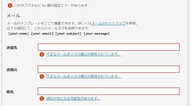 宇和島市立城東中学校第15期卒業生同窓会サイトの「お問い合わせ」がエラーに!