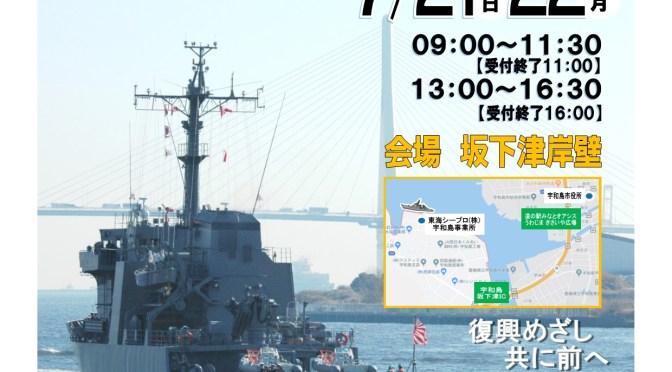 多用途支援艦げんかい宇和島・初入港!