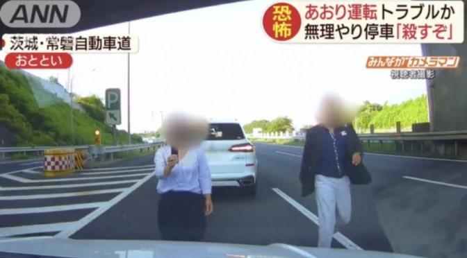 茨城常磐道で煽り運転した挙げ句暴行までしたBMW運転手の名前がネットで拡散!