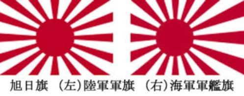 日本は韓国に対して旭日旗を配慮する必要は全くありません!
