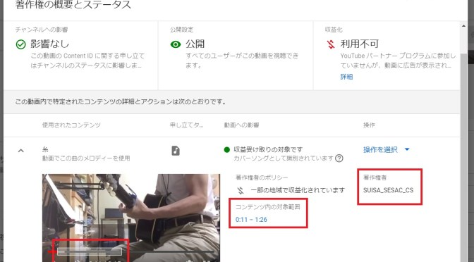YouTubeにアップしているカバー曲に(JASRAC)ではない会社?から著作権侵害の申し立てを受けていた!