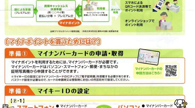 マイナンバーカードを持ってると来年 国から1人5000円貰える!