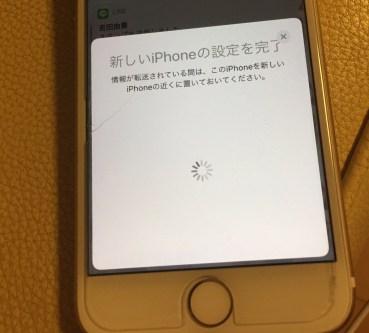iPhoneの直接データ移行