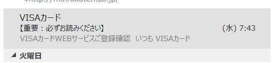 この度、VISAカードWEBサービスに対し、第三者によるアクセスを確認いたしました。