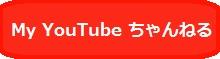 My YouTube ちゃんねる
