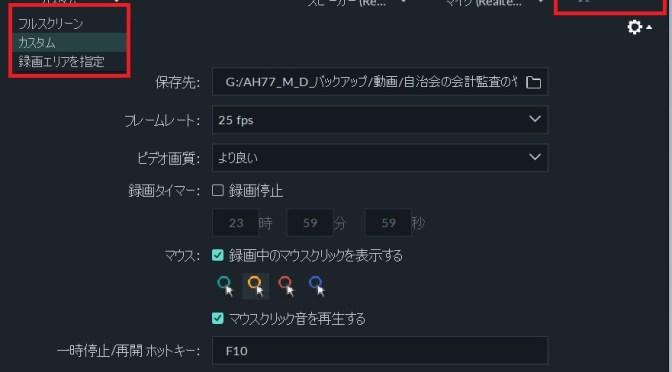 編集ソフトFilmora9 に感動の機能が!